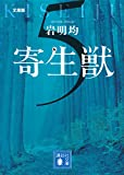 文庫版 寄生獣(5) (講談社文庫)
