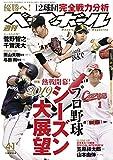 週刊ベースボール 2019年 04/01号 [雑誌]