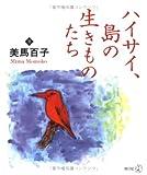 ハイサイ、島の生きものたち—石垣島、西表島の旅 (新風選書)