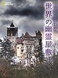 「絶対に出る 世界の幽霊屋敷」販売ページヘ