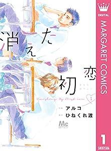 消えた初恋 1 (マーガレットコミックスDIGITAL)
