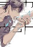 テンカウント(4)【電子限定おまけ付き】 (ディアプラス・コミックス)