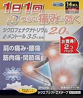 【第2類医薬品】ジクエフェクトZXテープ 14枚×2 ※セルフメディケーション税制対象商品