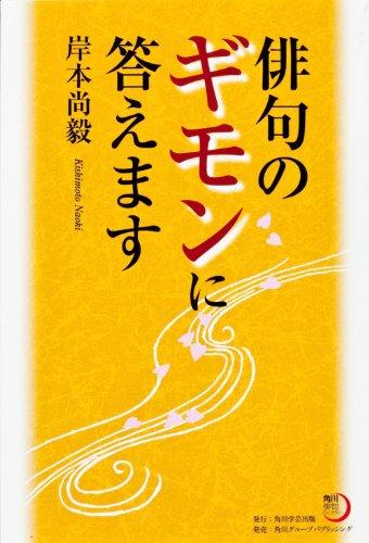 角川俳句ライブラリー  俳句のギモンに答えますの詳細を見る