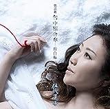 【Amazon.co.jp限定】歌謡劇 雪中相合傘-科白編- (CD) (メガジャケ(複製サイン入り)付)