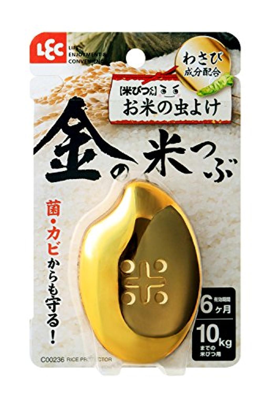 レック 米びつくん 金の米つぶ (お米の虫よけ) 10kg対応 (菌?カビからも守る)