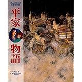 平家物語 (くもんのまんが古典文学館)
