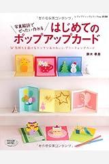 はじめてのポップアップカード (レディブティックシリーズ no. 3130) ムック