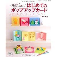 はじめてのポップアップカード (レディブティックシリーズ no. 3130)