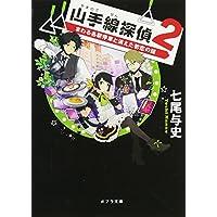山手線探偵2: まわる各駅停車と消えた初恋の謎 (ポプラ文庫)