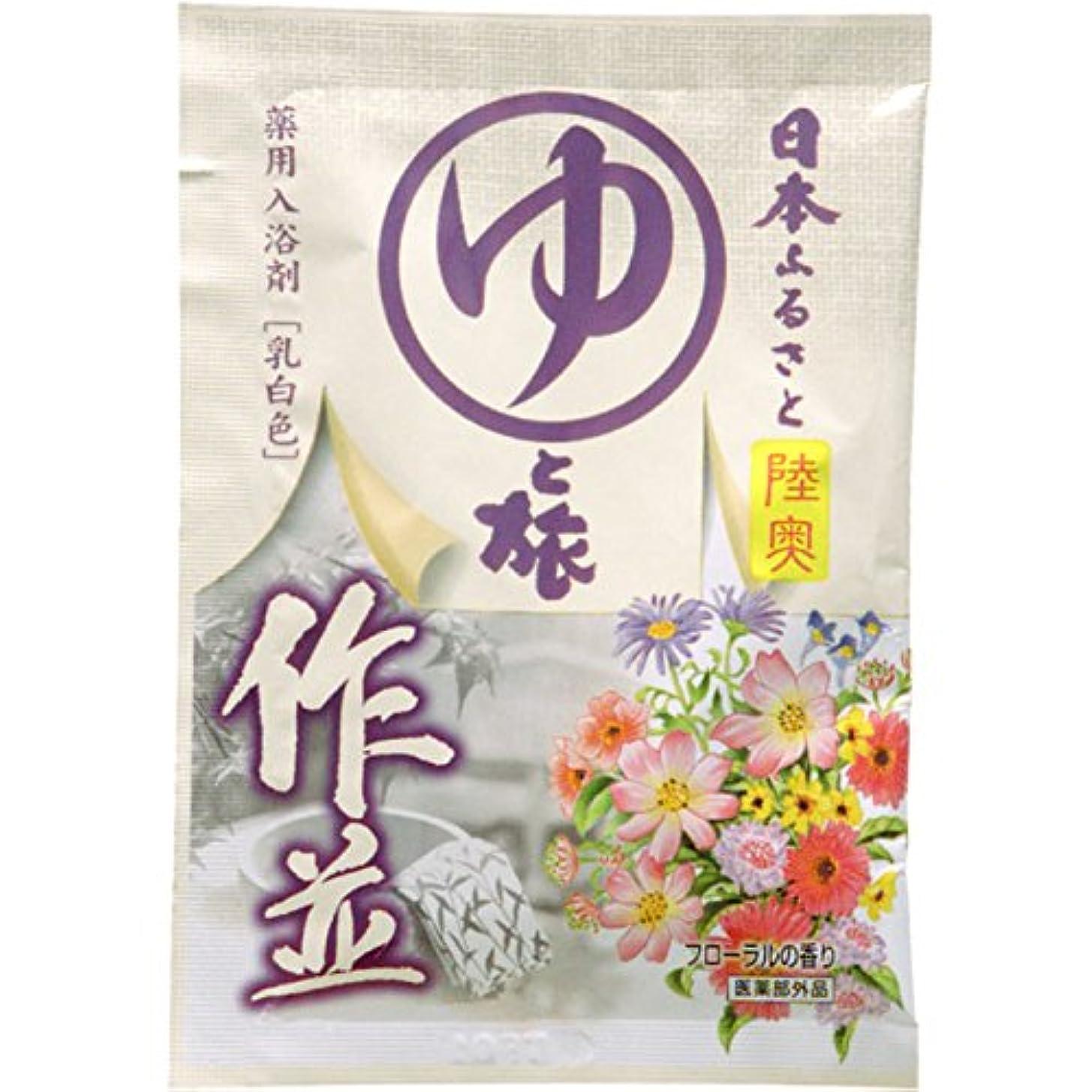 楽観的スーツケースシャベルヤマサキの入浴剤シリーズ 作並(入浴剤)