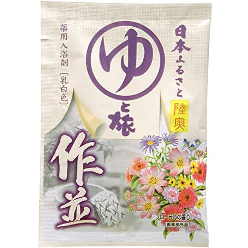 ボウリング気取らないクリームヤマサキの入浴剤シリーズ 作並(入浴剤)