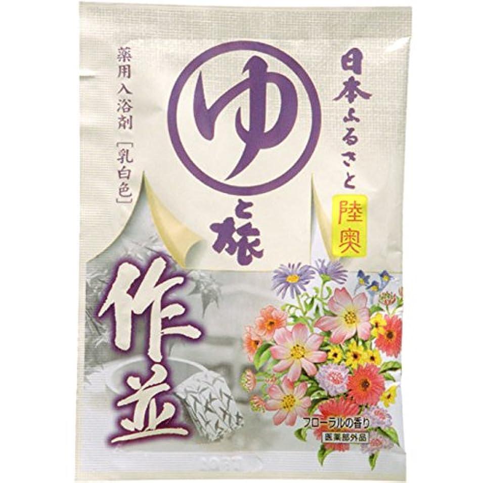 減少過半数株式ヤマサキの入浴剤シリーズ 作並(入浴剤)