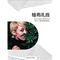 ピアノソロ 柚希礼音 アーティスト・スコアブック -『R+』『REONISM』-
