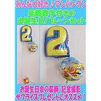 2歳 誕生日バルーンギフト【バルーンブーケ アンパンマン 年齢数字バルーンの変更可能】bb111