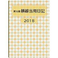 博文館 日記 2018年 1月始まり 中型横線当用日記 ソフト版 B6 No.212
