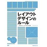 レイアウトデザインのルール ―目を引くページにはワケがある。