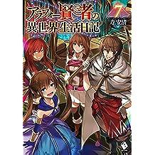 アラフォー賢者の異世界生活日記 7 (MFブックス)