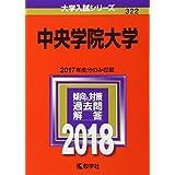 中央学院大学 (2018年版大学入試シリーズ)