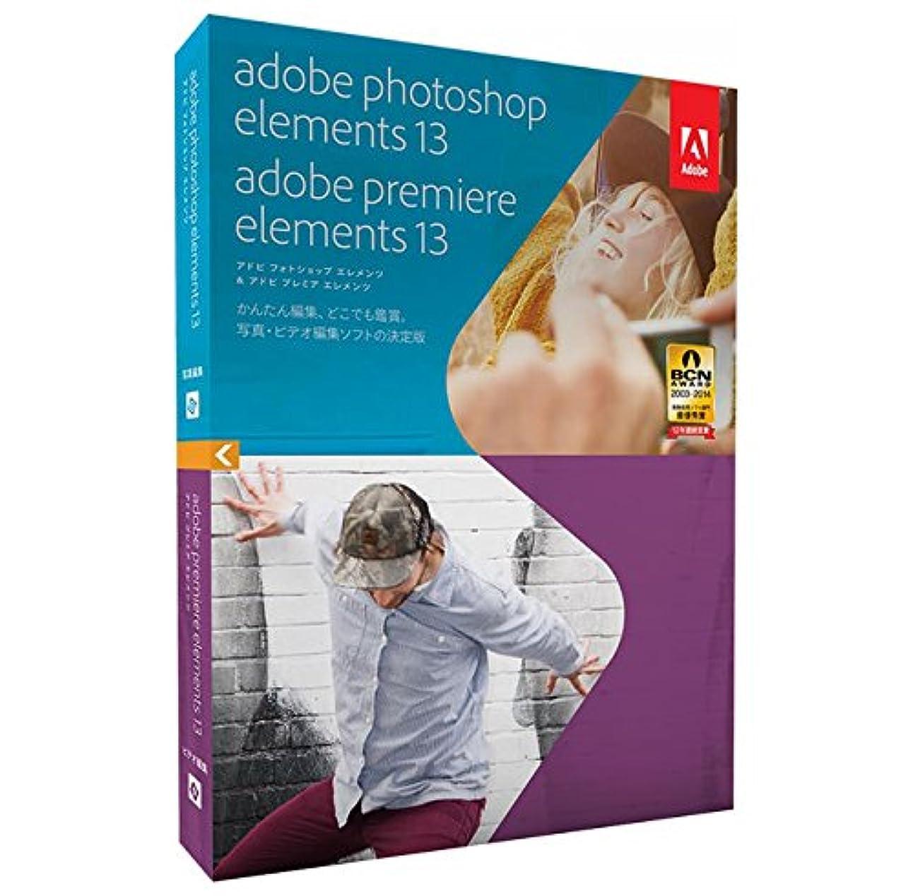 シットコム二十スラッシュAdobe Photoshop Elements 13 & Premiere Elements 13 Windows/Macintosh版(Elements 14への無償アップグレード対象商品 2015/12/24まで)