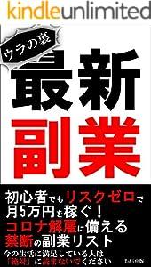 最新副業のウラの裏: 初心者でもリスクゼロで月5万円を稼ぐ在宅ワーク!【副業】【在宅ワーク】【入門】