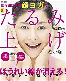 [間々田佳子]の間々田佳子の顔ヨガで即たるみ上げ&小顔