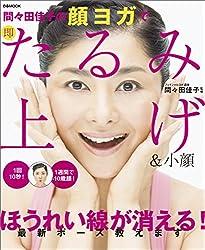 間々田佳子の顔ヨガで即たるみ上げ&小顔
