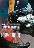 さよならの儀式 (年刊日本SF傑作選) (創元SF文庫) -