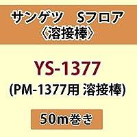 サンゲツ Sフロア 長尺シート用 溶接棒 (PM-1377 用 溶接棒) 品番: YS-1377 【50m巻】