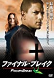 プリズン・ブレイク ファイナル・ブレイク[DVD]