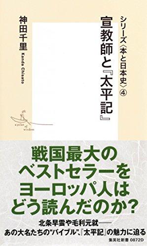 シリーズ<本と日本史> 4 宣教師と『太平記』 (集英社新書)