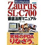 Zaurus SL‐C700徹底活用マニュアル―便利アプリからインターネット・Linuxコマンドの使いこなしまで