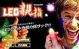 【 2個 セット 】 D'lite magic 可能 LED フィンガー ライト 親 指 一発芸 びっくり 本物 そっくり リアル 手品 パーティー MI-FLGHIT