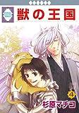 獣の王国(4) (冬水社・いち*ラキコミックス) (いち・ラキ・コミックス)