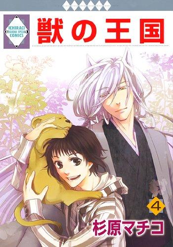 獣の王国(4) (冬水社・いち*ラキコミックス) (いち・ラキ・コミックス)の詳細を見る