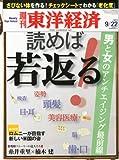 週刊 東洋経済 2012年 9/22号 [雑誌]