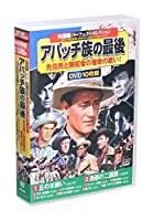 西部劇 パーフェクトコレクション アパッチ族の最後 DVD10枚組 (ケース付)セット
