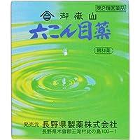 【第2類医薬品】六こん目薬 15mL