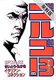 ゴルゴ13(85)【期間限定 無料お試し版】 (コミックス単行本)