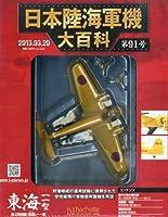 日本陸海軍機大百科 2013年 3/20号 [分冊百科]