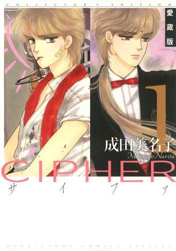 愛蔵版 CIPHER 1 (花とゆめCOMICS)の詳細を見る