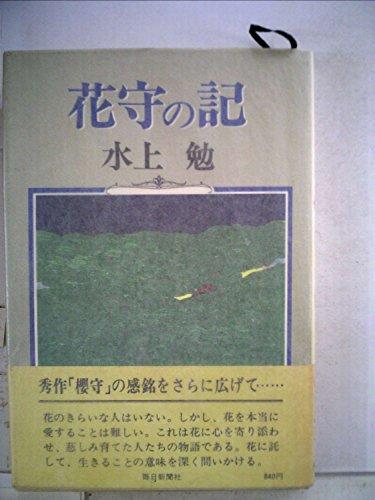 花守の記 (1977年)