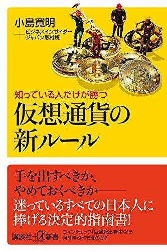 知っている人だけが勝つ 仮想通貨の新ルール (講談社 α新書)