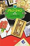 ダレン・シャン 11 (小学館ファンタジー文庫)