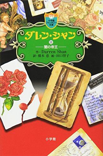 ダレン・シャン 11 (小学館ファンタジー文庫)の詳細を見る