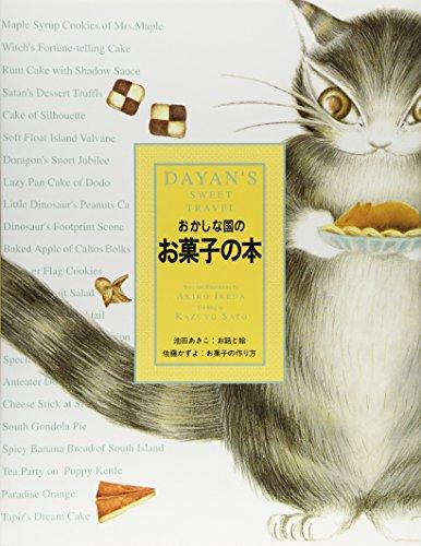 おかしな国のお菓子の本―Dayan's sweet travelの詳細を見る