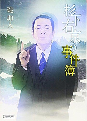 杉下右京の事件簿 (朝日文庫)の詳細を見る