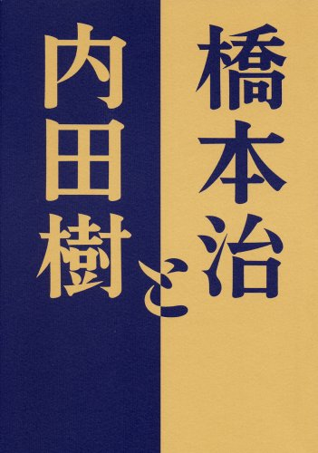 橋本治と内田樹の詳細を見る