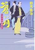蒼い月―父子十手捕物日記 (徳間文庫)