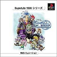 SuperLite 1500シリーズ Wizard's Harmony 復刻版